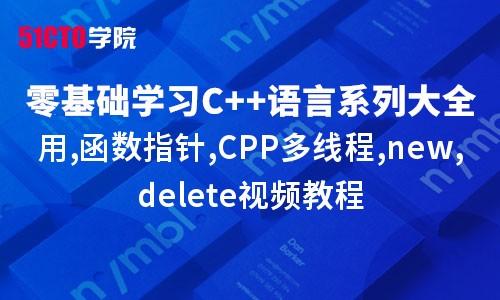 零基础学习C语言系列大全之引用,函数指针,CPP多线程,new,delete视频教程