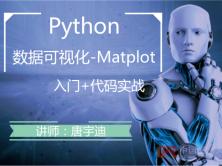 大数据——Python数据可视化-Matplotlib实战视频课程