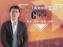 C++课程