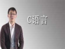 C 语言-视频课程