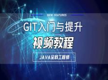 GIT视频教程