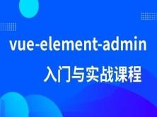 vue-element-admin入门课程