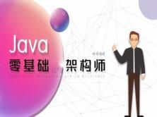 零基础Java架构师课程