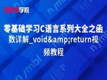 零基础学习C语言系列大全之函数详解_void&return视频教程
