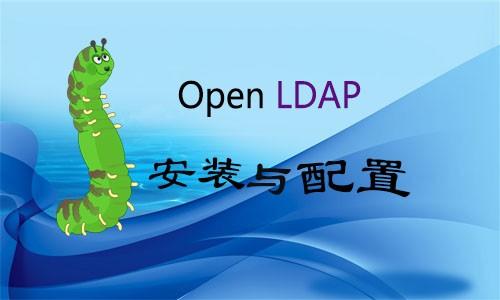Openldap 安装与配置