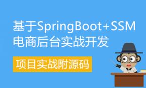 基于SpringBoot+SSM电商后台实战开发(附源码)