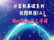 Markdown语法图文全面详解教程