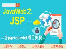 JavaWeb之jsp入门与项目(jsp+servlet)实战