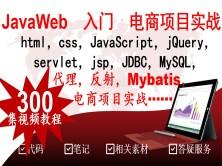 Java Web基础与项目实战html CSS JS servlet JSP jdbc