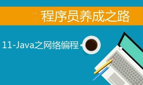 大牛程序员养成之路-11-Java之网络编程