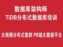 TiDB分布式数据库培训实战教程(PB级大数据平台、大规模分布式集群架构)