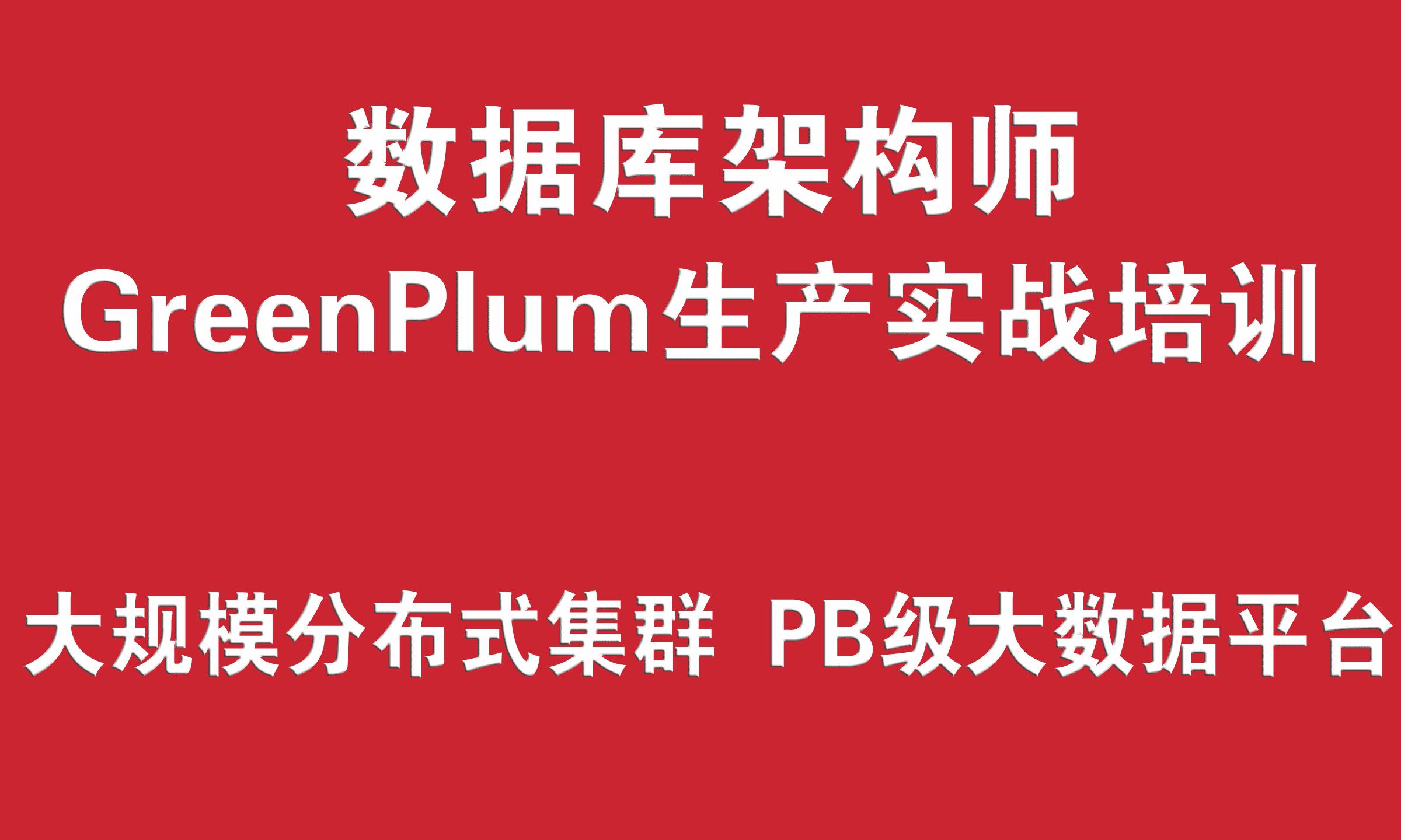 GreenPlum分布式集群数据库培训(PB级大数据平台、大规模分布式集群架构)