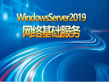 WindowsServer2019网络基础服务