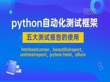 Python自动化测试框架下五大测试报告的使用(附源码)【大雄测试】