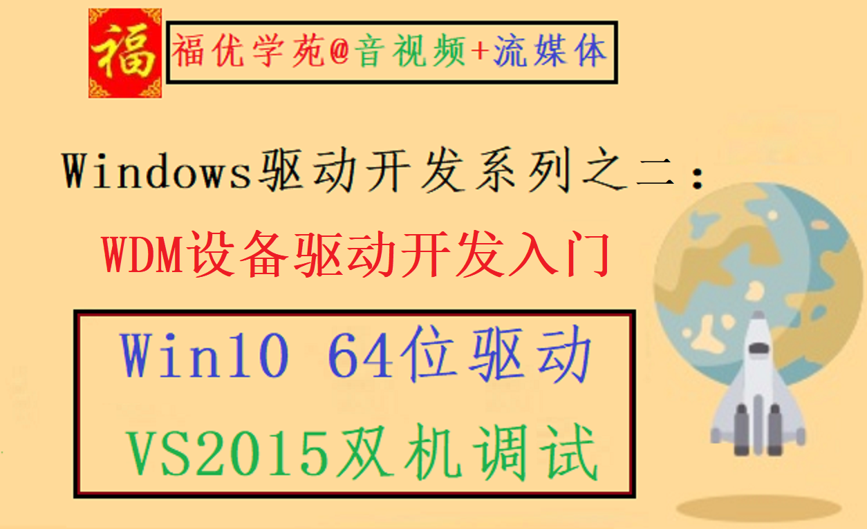 Windows驱动开发系列之二:WDM设备驱动开发入门