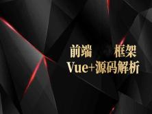 前端框架Vue+源码解析