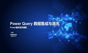【徐鹏】数据分析三部曲之PowerQuery数据集成与清洗