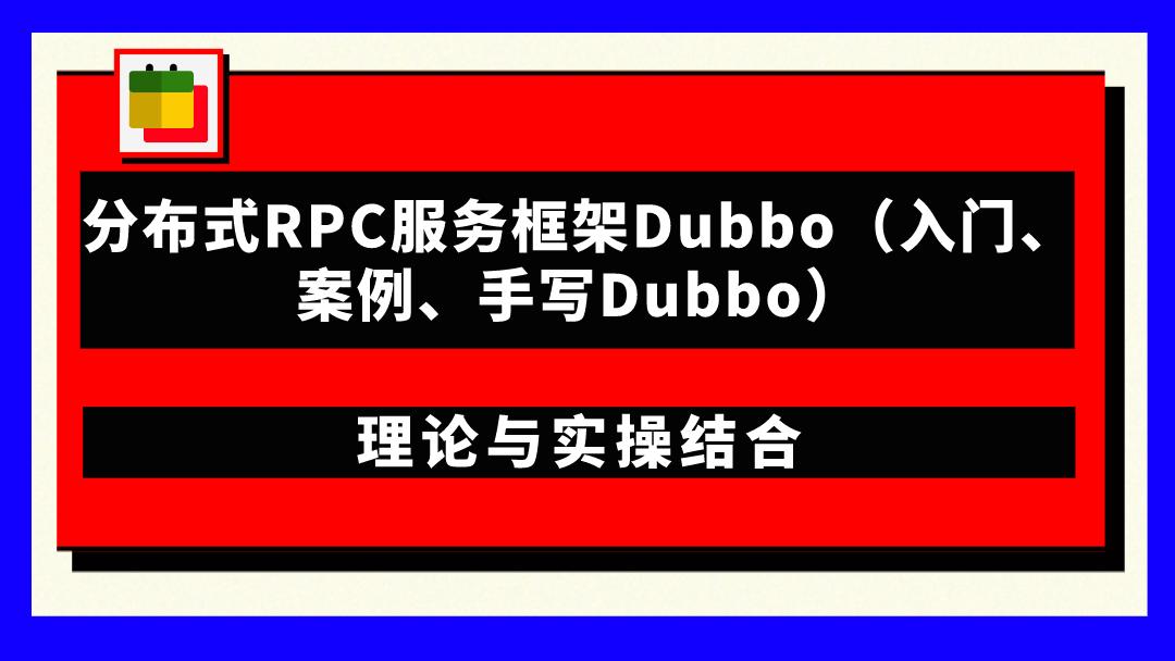 分布式RPC服务框架Dubbo(入门、案例、手写Dubbo)