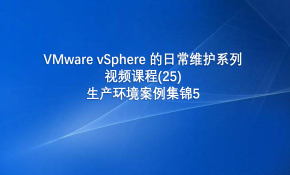 vMware vSphere 的日常维护系列视频课程(27)生产环境案例集锦5