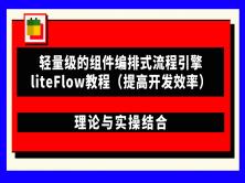轻量级的组件编排式流程引擎liteFlow教程
