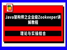Java架构师之企业级Zookeeper讲解教程