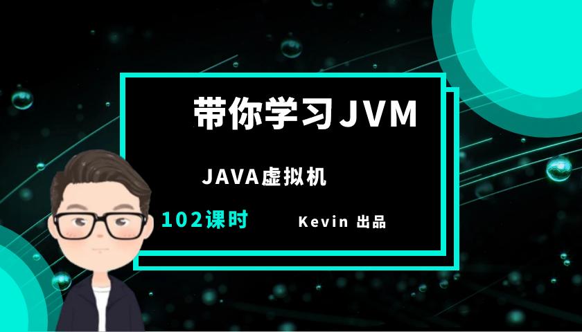 带你学习jvm java虚拟机 arthas/性能调优/故障排除/gc回收/内存溢出等