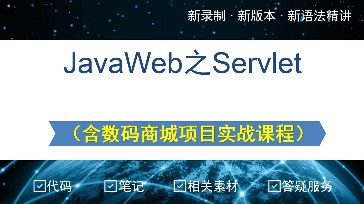 JavaWeb之Servlet精讲实战课程