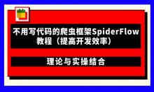 不用写代码的爬虫框架SpiderFlow教程