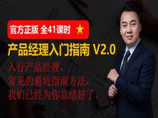产品经理入门指南V2.0