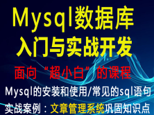 php系列课程三之Mysql数据库入门与实战开发/实战案例:文章发布系统