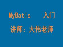 MyBatis入门