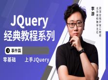 jQuery经典教程系列(三)事件篇