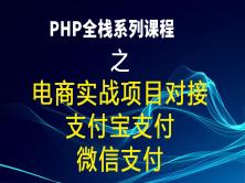 PHP全栈系列课程八之电商实战项目对接 支付宝支付 微信支付