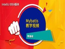 MyBatis视频教程[IntelliJ IDEA版本]