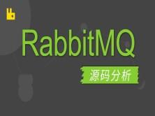 RabbitMQ基础与提升源码分析