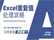 Excel重复值处理攻略视频教程