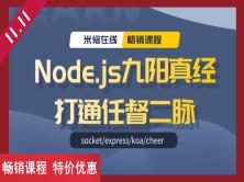 Nodejs九阳真经-打通任督二脉(nodejs/express/koa/socketio)