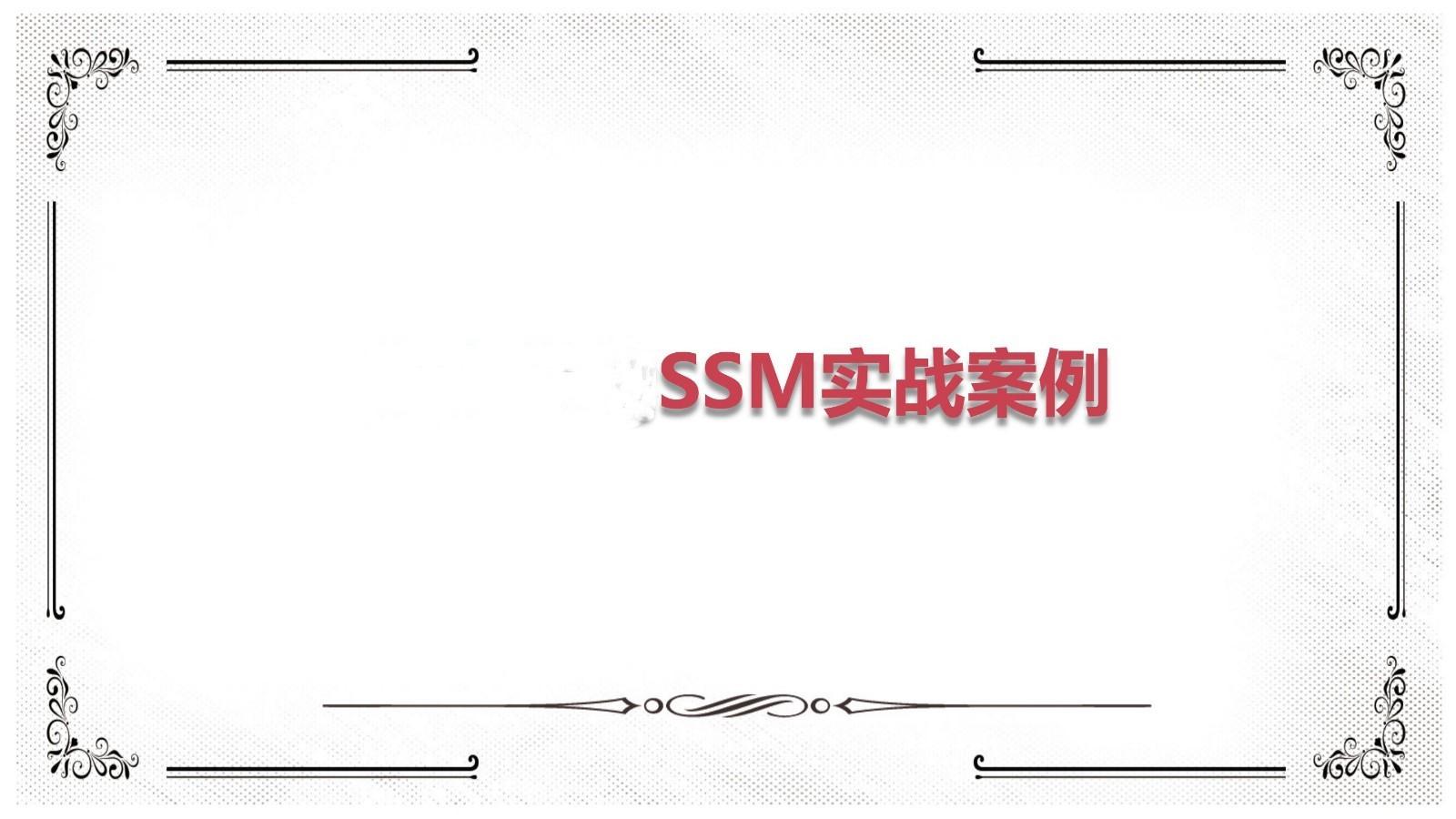 SSM实战案例