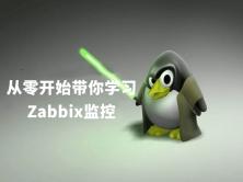 从零开始带你学习Zabbix监控