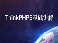 ThinkPHP6框架开发(TP6)