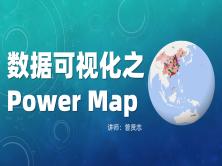 【曾贤志】数据可视化之地图图表(Power Map For Excel)