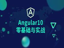 [黯然销魂掌]Angular10实战指南
