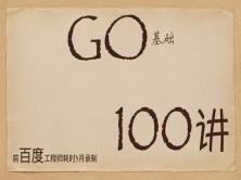 go语言基础精讲100节