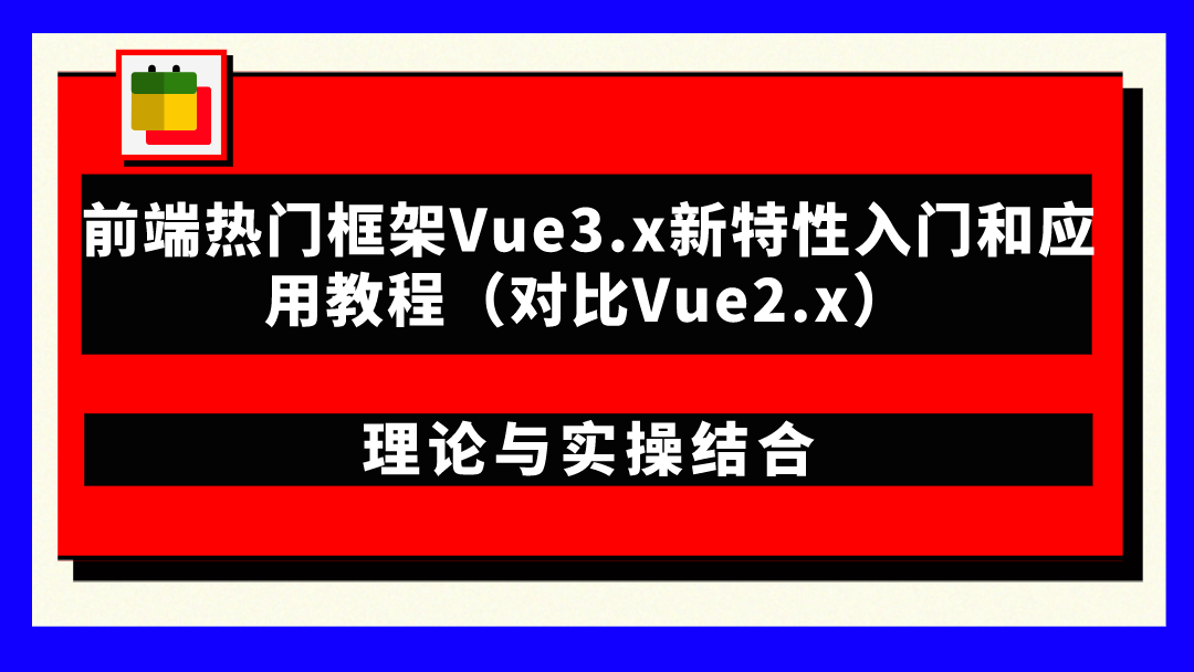 前端热门框架Vue3.x新特性入门和应用教程 (对比Vue2.x)