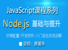 node.js入门教程(适合零基础小白、2020年4月录制)