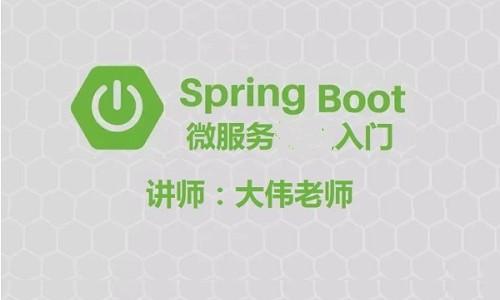 Spring Boot入门