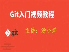 Git入门视频课程【精品课】
