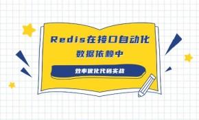 Redis在Python接口自动化中效率优化应用代码实战(附源码)【大雄测试】