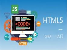 html5与css3入门与应用(第二版)
