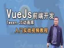 Tween.js动画库 VueJs前端开发入门实战视频教程